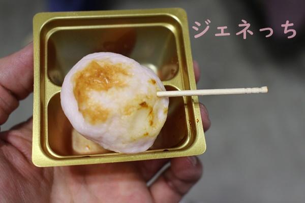 2020年博多久松 試食 海老入り蒲鉾
