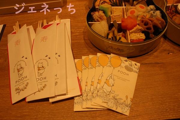 三段重くまのプーさん2020 祝い箸とポチ袋